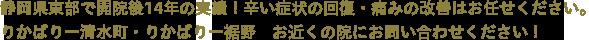 静岡県東部で開院後14年の実績!辛い症状の回復・痛みの改善はお任せください。りかばりー清水町・りかばりー裾野 お近くの院にお問い合わせください!