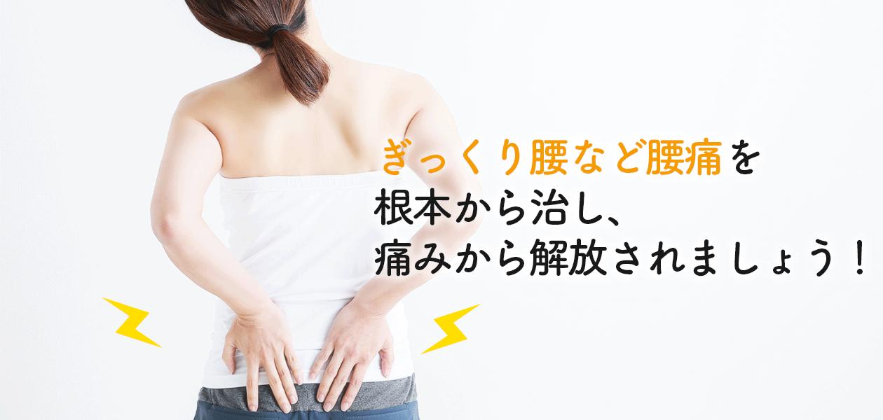 ぎっくり腰など腰痛を根本から改善し、痛みから解放されましょう!